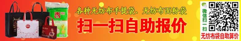baojia.jpg 无纺布袋价格计算方法 可免费在线计算  第2张