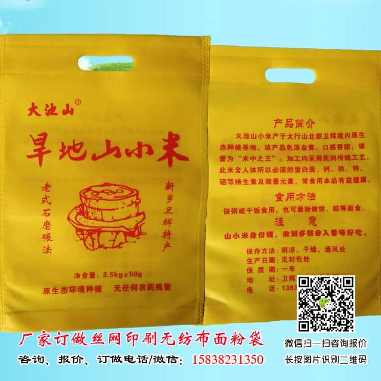 2.5kg装黄色小米袋小批量定制丝网印刷 100条起订