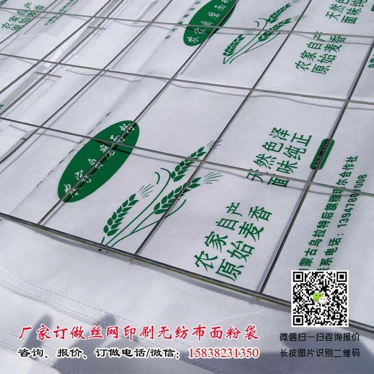 丝印面粉袋500条起订 厂家订制面粉袋5kg装 10斤丝印面粉袋