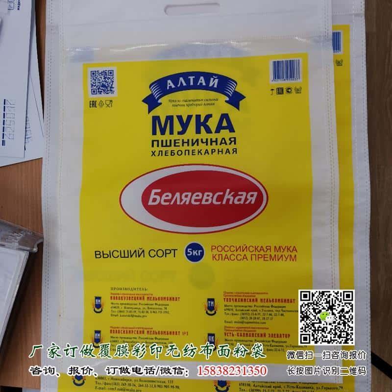 俄罗斯面粉袋 俄罗斯无纺布面粉袋实拍赏析